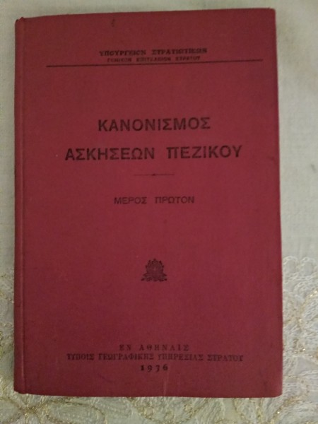 1936 Greek Infantry Regulation Part One. Very rare.