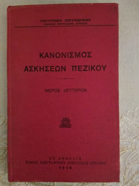 1936 Greek Infantry Regulation Part Two. Very rare.