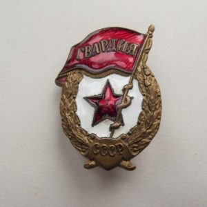 USSR BADGE OF THE ARMY GUARDS UNITS MAKER MARKED